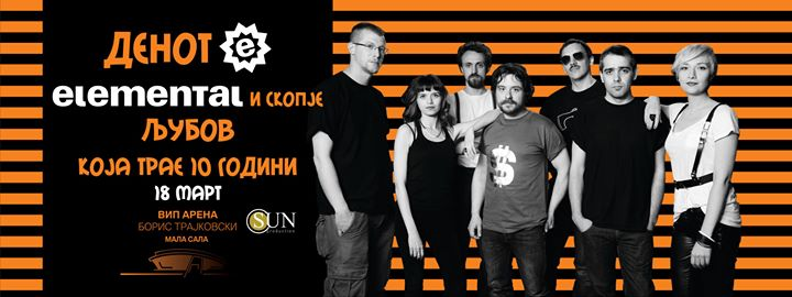 """Денот Е - """"Елементал"""" на 18-ти март со концерт во Скопје"""