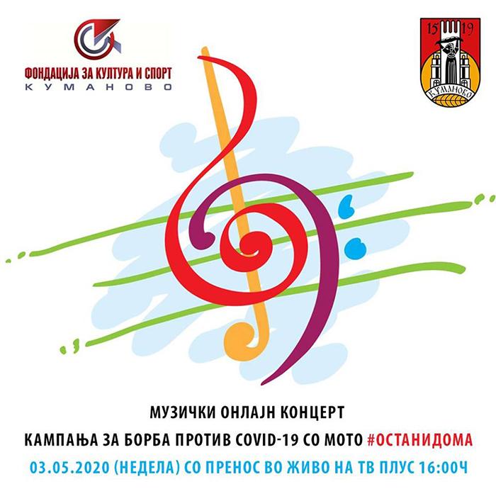 """""""Кумановци за својот град""""- онлајн концерт во Куманово"""