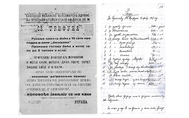 """""""Свети Трифун"""", некогашна еснафска слава на угостителите во Куманово"""