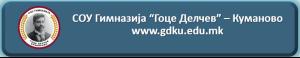 Gimnazija Goce Delcev Kumanovo