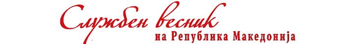 Sluzben Vesnik